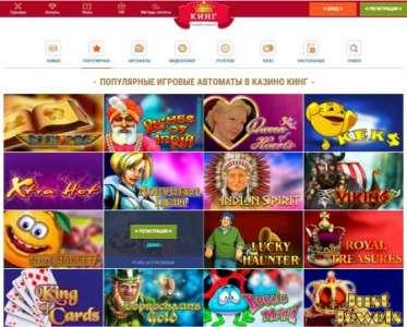 Оригинальный софт и большие бонусы в интернет казино Кинг