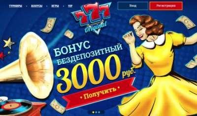 Онлайн игровой клуб 777 Original и его внушительный потенциал
